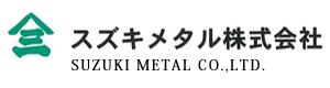 スズキメタル株式会社